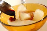 梨のバルサミコソースがけの作り方3