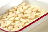 高野豆腐のグラタンの下準備2