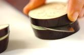 ナスのサッパリはさみ焼きの作り方1