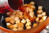 ヒジキと厚揚げの甘辛煮の作り方1