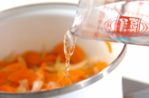 キャロットスープの作り方1