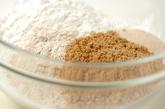 黒糖クランベリーブレッドの作り方1