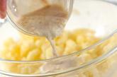 アンチョビクリームポテトの作り方2