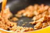ツナタマ丼の作り方1