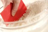 ポテトチーズパンの作り方3