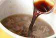 砂肝のこっくり煮の作り方1