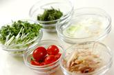 香味野菜とジャコのサラダの作り方1