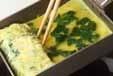 ほうれん草だし巻き卵の作り方2