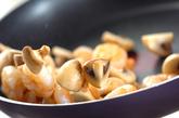 マッシュルームとエビのハーブ炒めの作り方1