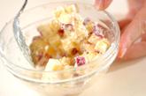 サツマイモとクリームチーズのサラダの作り方2