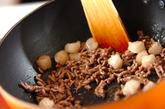 昭和のビーフコロッケの作り方2