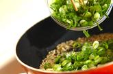 アボカドのジャコネギサラダの作り方2