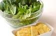 青菜と油揚げの煮物の下準備2