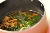 小松菜とシメジの煮浸しの作り方2