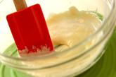 柿ピーショコラブランの作り方2