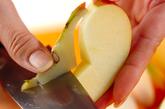 リンゴソテーヨーグルトの下準備1