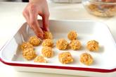 キャラメルクッキーの作り方3
