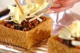 厚揚げの納豆チーズのせの作り方1