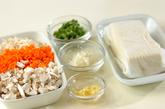 キノコの中華白和えの作り方1