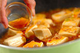 麻婆豆腐の作り方3