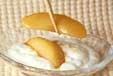 リンゴソテーヨーグルトの作り方2
