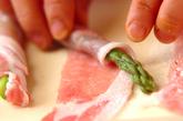 アスパラの豚肉巻きの作り方1