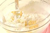 レモンの焼き菓子の作り方2