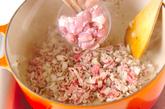 クロアチア風煮込みの作り方1