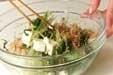豆腐と青菜のおかか和えの作り方1