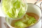 レタスの塩スープの作り方2