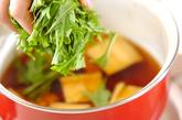 油揚げと青菜の煮物の作り方2