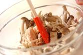 キノコのナムルの作り方2