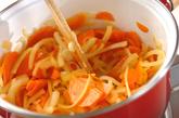 ニンジンのまろやかスープの作り方1