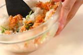 鮭ごはんの作り方3