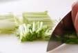 エノキと青菜のみそ汁の下準備2