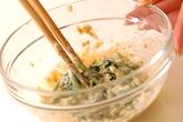ほうれん草のゴママヨ和えの作り方2