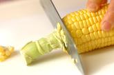 塩ゆでトウモロコシの下準備1
