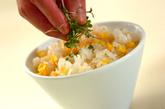 トウモロコシライスの作り方2