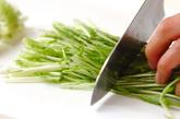 水菜とアボカドのサラダの下準備1