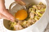 豚とキャベツのピリ辛丼の作り方3