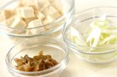 豆腐とザーサイの中華スープの下準備1