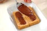 チョコウエハースの作り方1