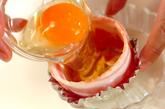 卵ベーコンの作り方2