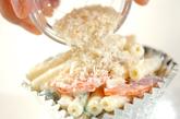 マカロニ焼きサラダの作り方1