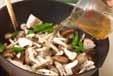 キノコの炒めマリネの作り方2