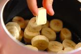 ヨーグルトのキャラメルバナナがけの作り方2