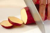 サツマイモの素揚げの作り方1
