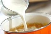カボチャの冷製スープの作り方1