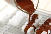 チョコマシュマロの作り方1