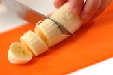 バナナとキウイのヨーグルトの下準備1